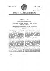 Кристаллический детектор (патент 7665)