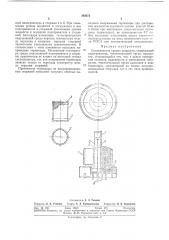 Сигнализатор уровня жидкости (патент 292072)