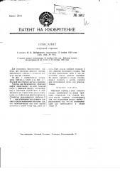 Нефтяная горелка (патент 1812)