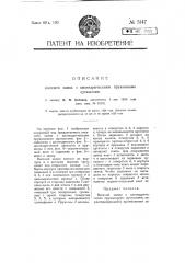 Висячий замок с цилиндрическими пружинными цугальтами (патент 5147)