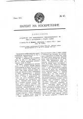 Устройство для выпрямления опрокинувшихся на бок и затонувших у берега судов (патент 85)