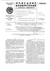 Устройство для регенерации компонентов бурового раствора (патент 899840)