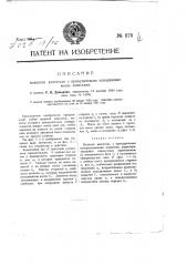 Водяной двигатель с принудительно поворачиваемыми лопастями (патент 878)
