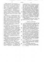 Механизированная линия изготовления форм методом электрофореза для литья по выплавляемым моделям (патент 897387)