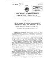 Способ лечения трихофитии, эпидермофитии, чешуйчатого лишая, зуда мошонки и чесотки (патент 122718)