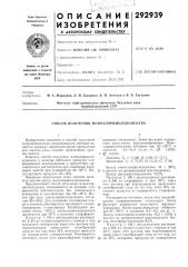 Способ получения монохлорциклододекана (патент 292939)
