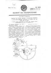 Прибор для подачи щетины к чесальному барабану (патент 3656)