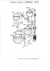 Приспособление для присоединения арматуры к паровым котлам в установках высокого давления (патент 2335)