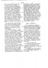 Способ определения сорбционных свойств гомологов алкилсульфатов (патент 900181)