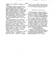 Насосная установка (патент 896252)
