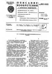 Устройство для электротермомеханического бурения (патент 901448)