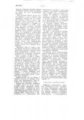 Диффузор непрерывного действия (патент 65187)