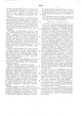 Изготовления пакетов и упаковки в них крупногранулированного продукта (патент 236298)