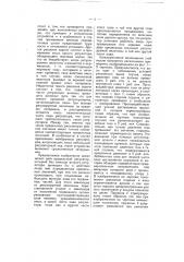 Предельный регулятор (патент 4733)