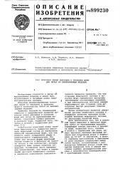 Поточная линия выплавки и прокалки форм для литья по выплавляемым моделям (патент 899230)