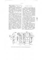 Прибор для рассматривания стереоскопических кинематографических снимков (патент 3648)