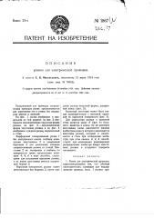 Ролик для электрической проводки (патент 1867)