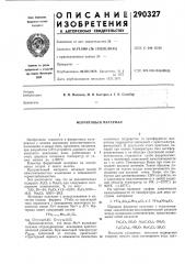 Ферритовый материал (патент 290327)