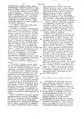 Устройство для нанесения гальванических покрытий (патент 899736)