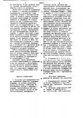 Установка для выращивания птицы (патент 899027)