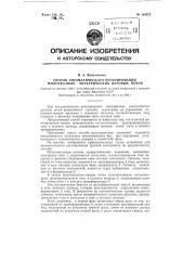 Способ автоматического регулирования многофазных электрических дуговых печей (патент 120275)