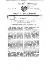 Режущий аппарат для жатвенных машин (патент 7794)