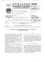 Разъемный калибр для измерения натяга наружной (патент 261710)