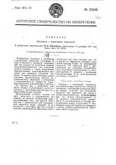 Тепловоз (патент 22049)