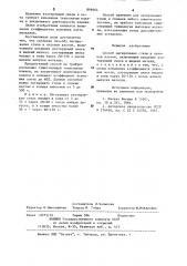 Способ легирования сталей и сплавов азотом (патент 899664)