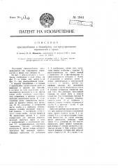 Приспособление к банкаброшу для предупреждения неровностей в пряже (патент 1944)