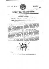 Контактный детектор (патент 6888)