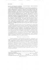 Способ измерения и регистрации интенсивности испарения с поверхности почвы (патент 124173)