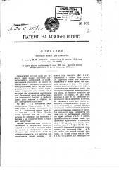 Снеговая лыжа для самолетов (патент 455)
