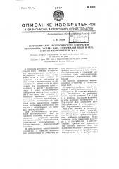 Устройство для автоматического контроля и регулировки состава, газа, содержания пыли в нем, степени его ионизации и т.п. (патент 65036)