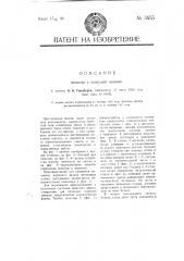 Пюпитр к пишущей машине (патент 3855)