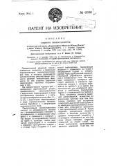 Ударный смолоотделитель (патент 6098)
