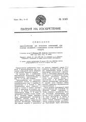 Приспособление для отопления помещений при помощи вводимого в помещение потоков нагретого воздуха (патент 5069)