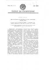 Приспособление для закрепления на валу пропеллера системы рида (патент 4526)