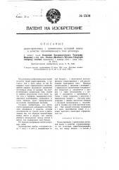 Радиоприемник с применением катодной лампы в качестве ограничивающего ток детектора (патент 1504)