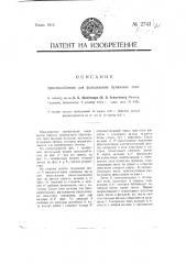 Приспособление для фальцевания бумажных лент (патент 2743)