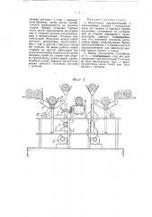 Загрузочное устройство к лесопильным ставкам (патент 55726)