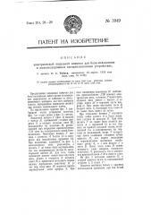 Электрическая педальная замычка для блок механизмов в железнодорожных сигнализационных устройствах (патент 3949)