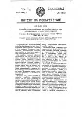 Способ и приспособление для подбора адресов при экспедировании периодических изданий (патент 8452)