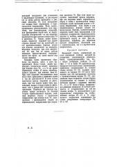 Фрезерный станок (патент 7484)
