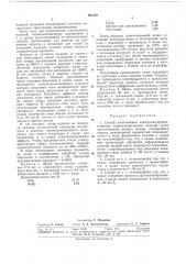 Способ изготовления известково-кремнеземистых термоизоляционных изделий (патент 291439)