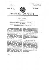 Снеготаялка (патент 8691)