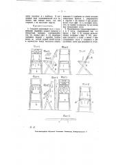 Складной деревянный стул (патент 6848)