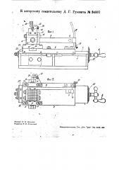 Приспособление для шлифования профиля шаблоне в модульных фрез и т.п. изделий (патент 34887)