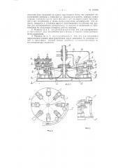 Многосекционная машина для изготовления полых стеклоблоков (патент 121916)