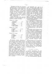 Способ изготовления и применения масс для многоцветного печатания (патент 867)